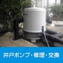 井戸ポンプ・修理・交換