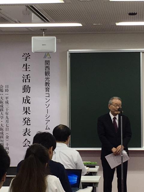 第一部開会挨拶 大阪成蹊大学 武蔵野 實学長