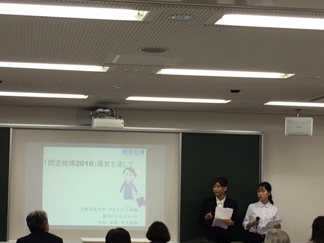 大阪成蹊大学