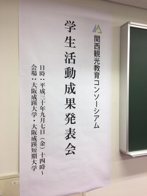 学生活動成果発表会 バナー