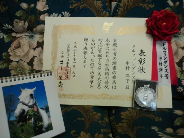 賞状と記念品と会場で付けたリボン