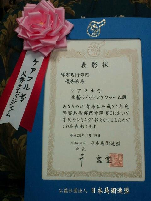 一緒に表彰されたケアフルの賞状
