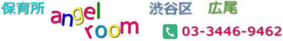 渋谷区広尾 保育所 エンゼル・ルーム電話番号