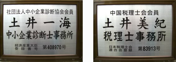 土井一海中小企業診断士事務所 土井美紀税理士事務所