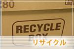 ペットボトルや紙類など再生可能な資源のリサイクルの回収