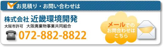 大阪市許可 株式会社近畿環境開発