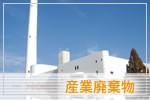 工場や事業所で出たプラスチックや鉄くずなど産業廃棄物の処理を行います。