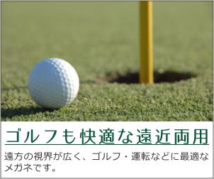 ゴルフも快適な遠近両用