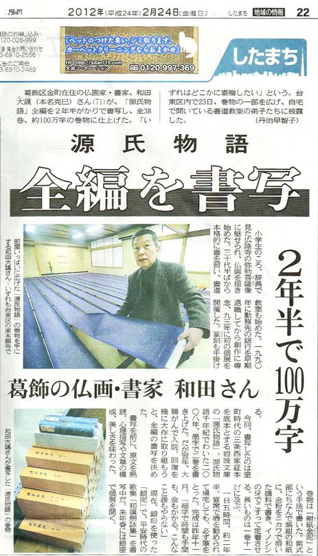 『源氏物語書写』東京新聞掲載記事