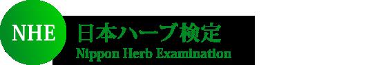 NHE日本ハーブ検定