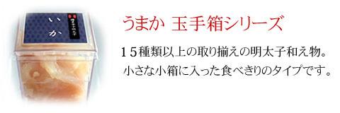 博多辛子明太子 うまか 玉手箱シリーズ