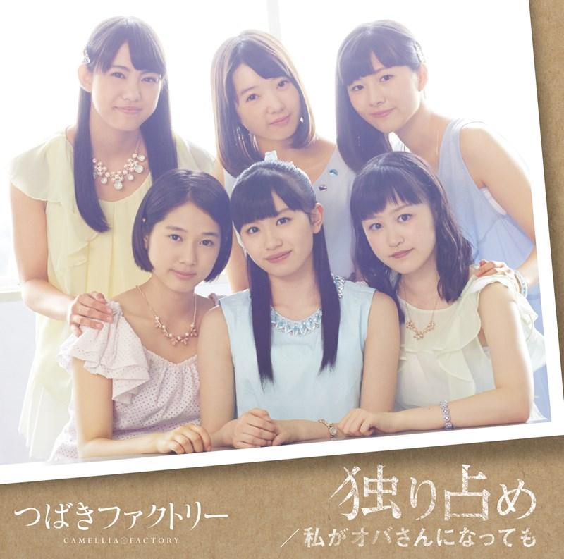 Hitorijime / Watashi ga Obasan ni Natte mo(nicht mehr erhältlich)