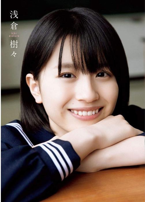 KIKI ASAKURA 1ST PHOTOBOOK