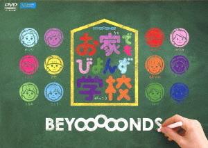 Ouchi demo Beyooooonds Gakkou ( Release 14.10.2020)