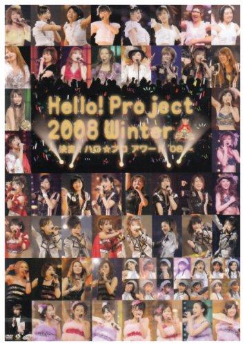 DVD Kettei! Hello☆Pro Award 2008