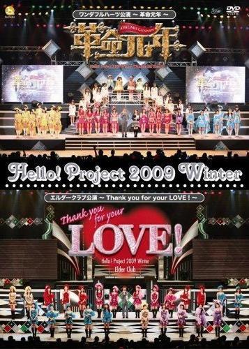 Wonderful Hearts Kouen ~Kakumei Gannen~ / Elder Club Kouen ~Thank you for your LOVE!~ (DVD)