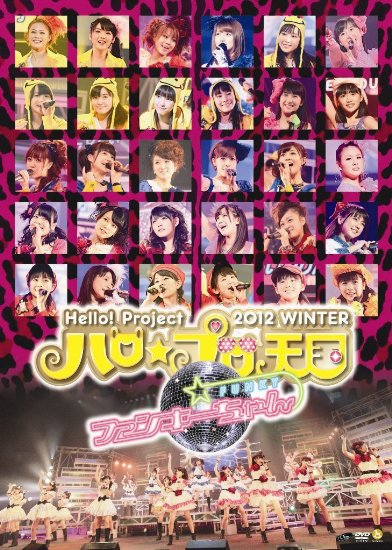 Hello! Project 2012 WINTER Hello☆Pro Tengoku (Funky Chan) DVD