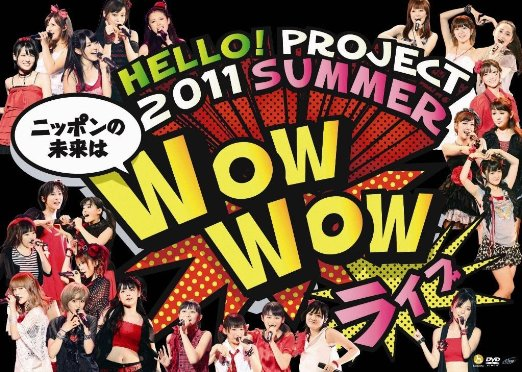 Hello! Project 2011 SUMMER (Wow Wow) DVD