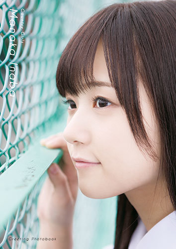 "Inaba Manaka Mini Photobook ""Greeting -Photobook-"