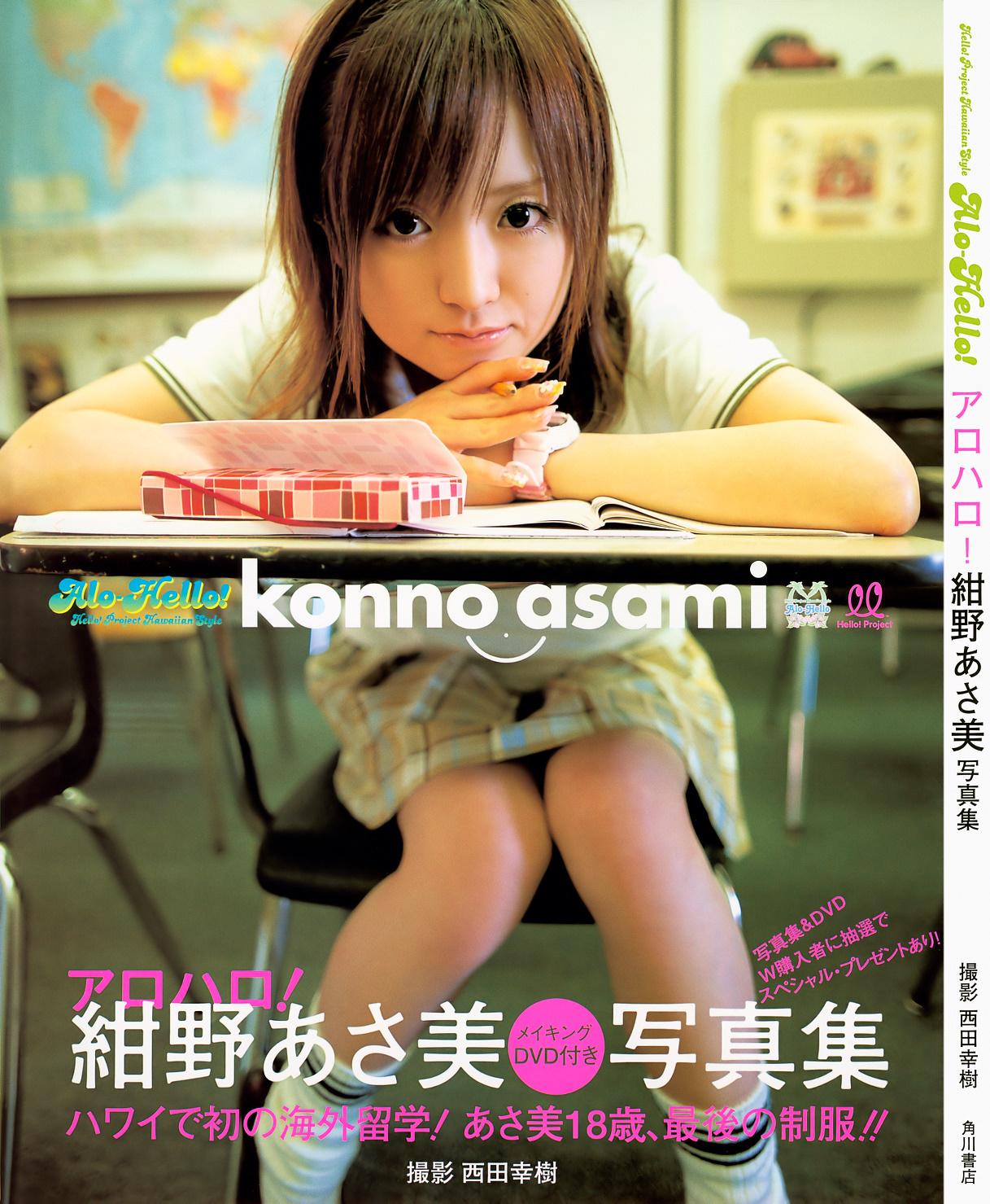 Alo-Hello! Konno Asami