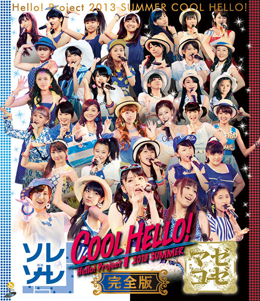 Hello! Project 2013 SUMMER COOL HELLO! Kanzenban (BD)