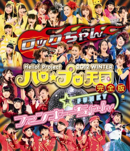 Hello! Project 2012 WINTER Hello☆Pro Tengoku (Kanzenban) BD