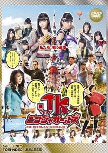 JK Ninja Girls (Movie)