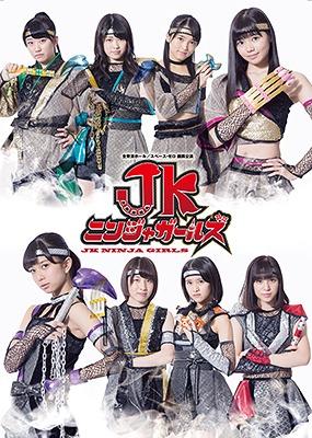 "Concert Pamphlet A4 / 16P [Musical ""JK Ninja Girls"" ]"