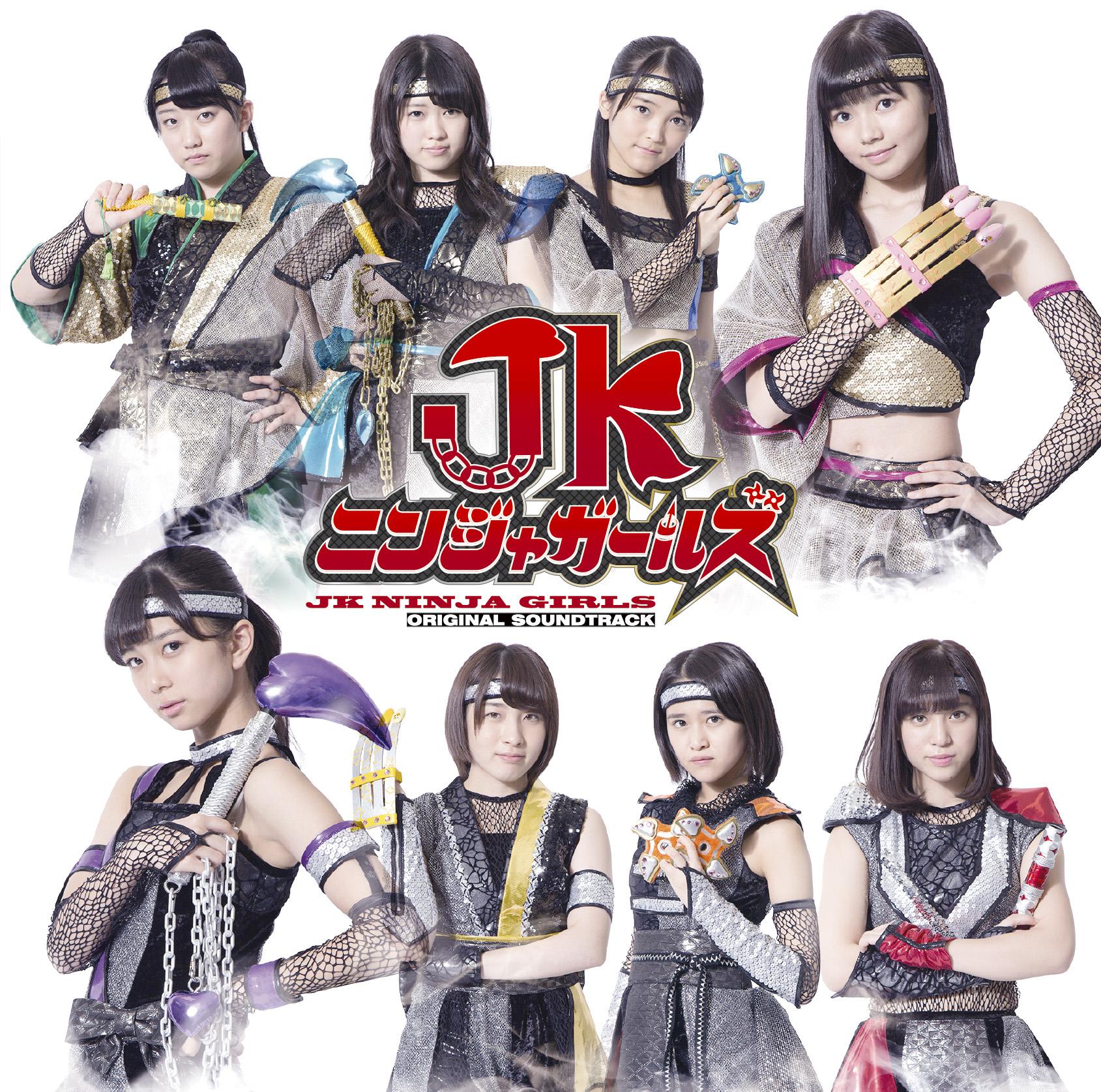 """JK Ninja Girls (Movie & Theatrical Play)"" Original Soundtrack Kobushi-factory"