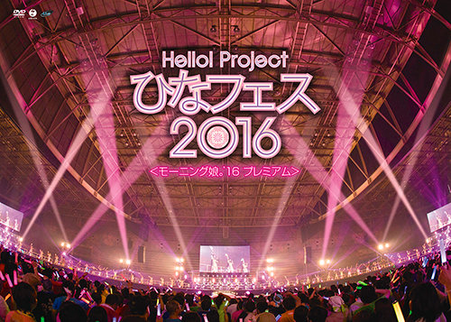 Hello! Project Hina Fes 2016 ~Premium Version Morning Musume´16~ (DVD)