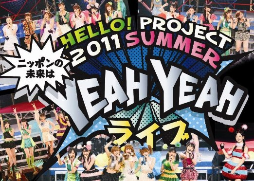 Hello! Project 2011 SUMMER (Yeah Yeah) DVD