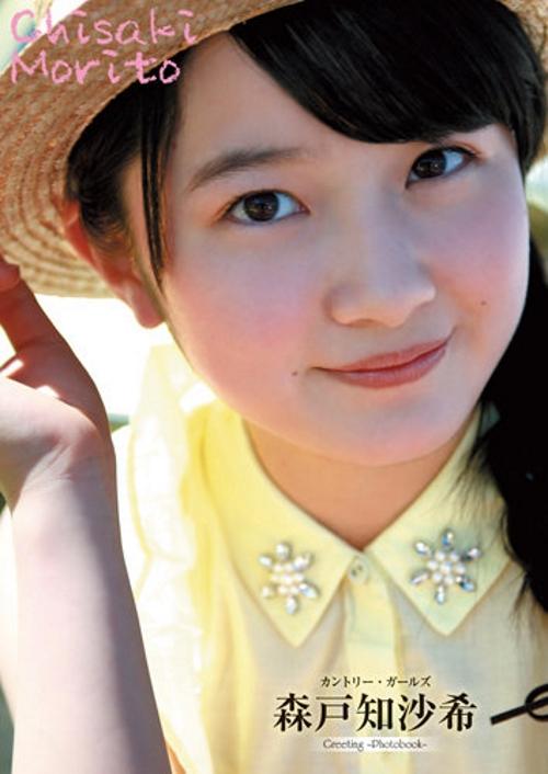 "Morito Chisaki Mini Photobook ""Greeting -Photobook-"" (nicht mehr erhältlich)"