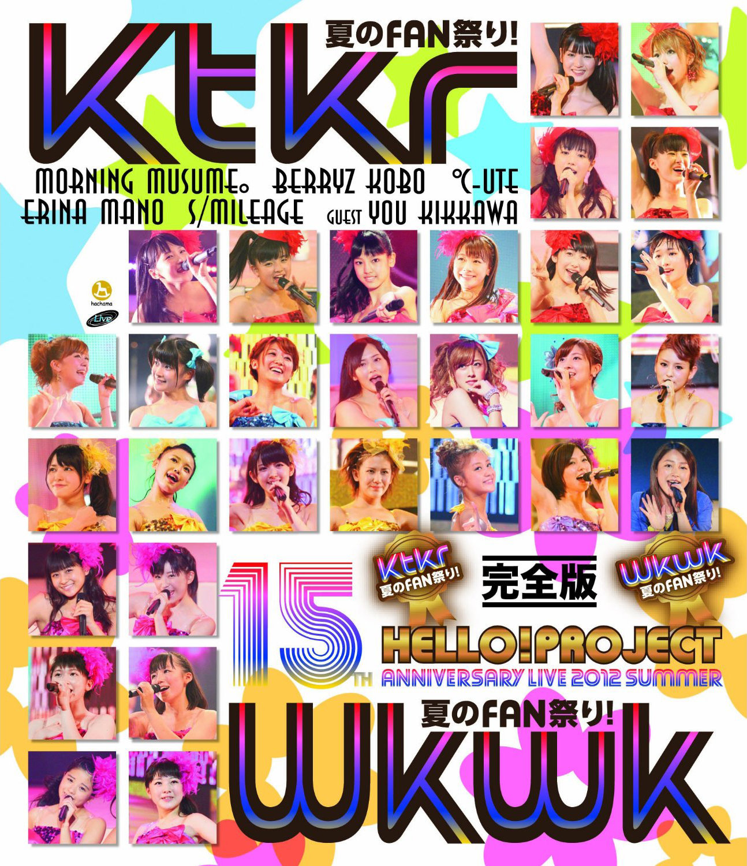 Hello! Project Tanjou 15 Shuunen Kinen Live 2012 Natsu (KtKr & WkWk) BD