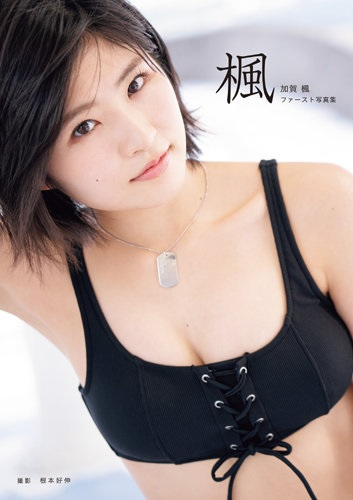 Kaeda Regular Edition