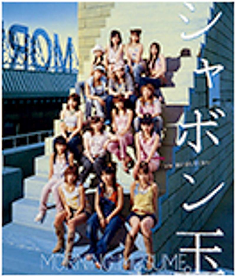 Shabodama / Namida wa shitakunai