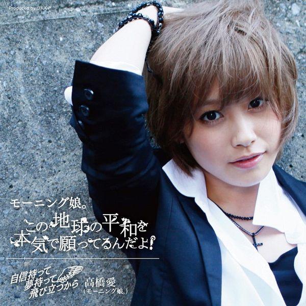 Takahashi Ai edition only: Jishin Motte Yume Motte Tobitatsu Kara