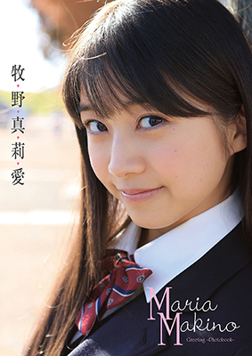 "Makino Maria Mini Photobook ""Greeting -Photobook-"" (nicht mehr erhältlich)"