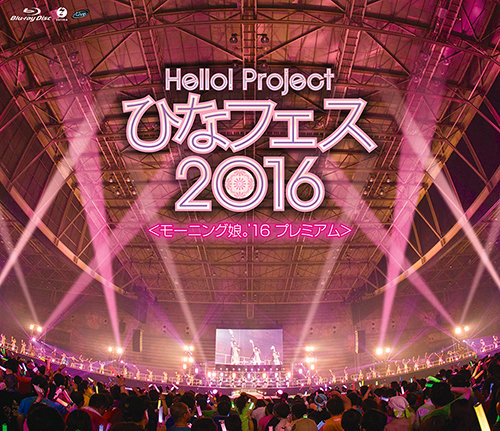 Hello! Project Hina Fes 2016 ~Premium Version Morning Musume´16~ (BD)