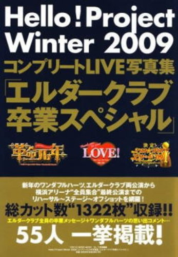"Hello! Project Winter 2009 Concert LIVE Shashinshuu ""Elder Club Sotsugyou Special"" (Book)"