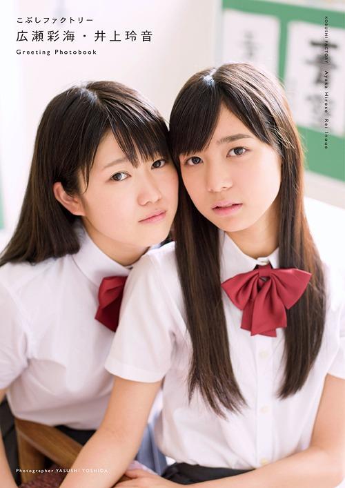 """Hirose Ayaka・Inoue Rei Mini Photobook """"Greeting -Photobook-"""""""