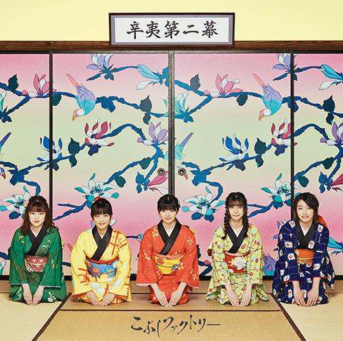 Kobushi Dai Ni Maku (Regular Edition)
