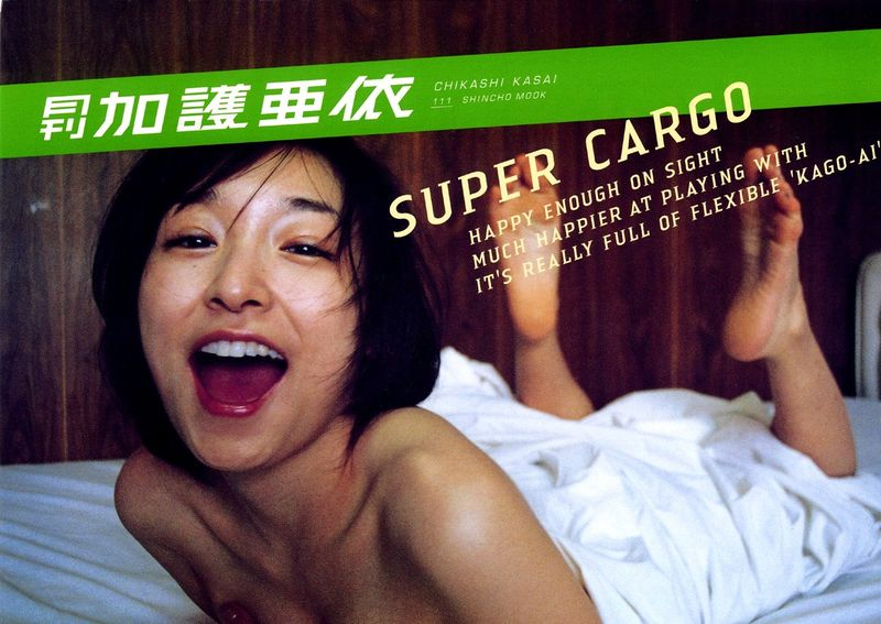 Gekkan Kago Ai SUPER CARGO