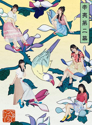 Kobushi Dai Ni Maku (limited  Edition A)