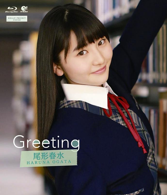 Greeting ~Ogata Haruna~  BD