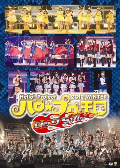 Hello! Project 2012 WINTER Hello☆Pro Tengoku (Rock-Chan) DVD