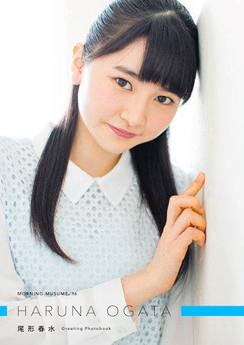 """Ogata Haruna Mini Photobook """"Greeting -Photobook-"""" (nur noch als BD erhältlich)"""