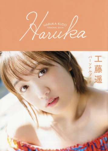 Haruka Kudo First Personal Book: Haruka