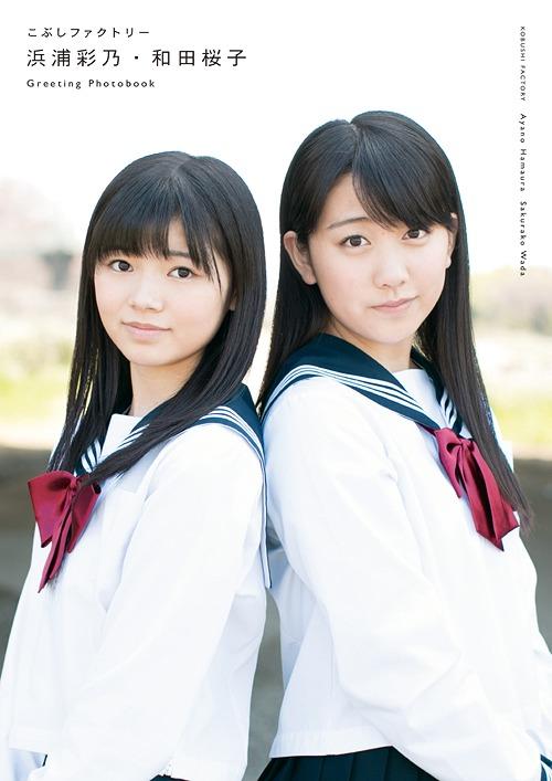 Greeting ~Hamaura Ayano・Wada Sakurako~