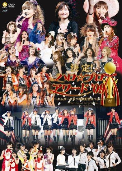 Kettei! Hello☆Pro Award '09 ~Elder Club Sotsugyou Kinen Special~(DVD)