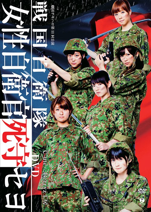 Defense DVD Cover